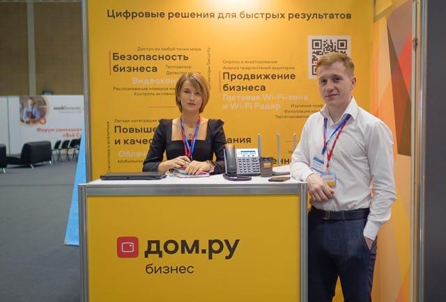 Дом.ру Бизнес  на Форуме предпринимателей Сибири