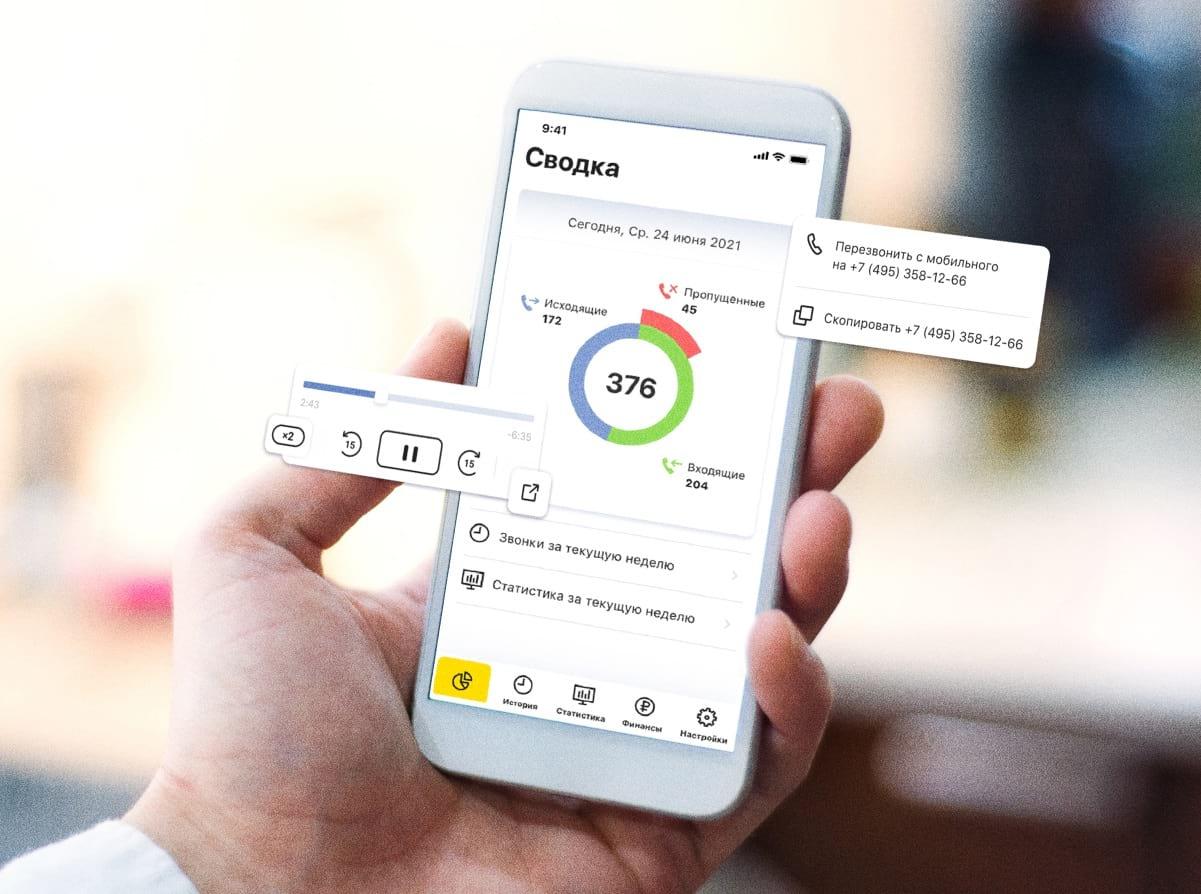 «Дом.ru Бизнес» обновил мобильное приложение Облачной АТС